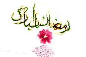 Image result for رمضان مبارک