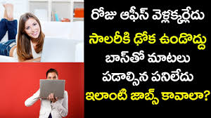 top most easy and interesting jobs in the world how to earn top most easy and interesting jobs in the world how to earn money easily vtube telugu