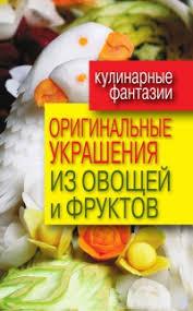 <b>Оригинальные</b> украшения из овощей и фруктов   <b>Дарья</b> ...
