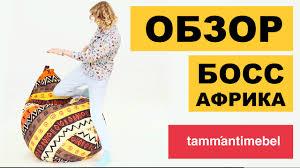 Обзор <b>кресла</b> мешка Босс Африка от Таммантимебель - YouTube
