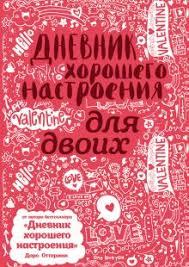 Все книги серии <b>Дневник хорошего настроения</b> купить, скачать ...