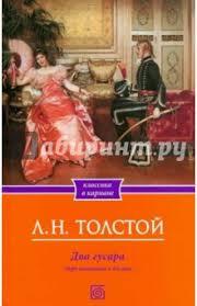 "Книга: ""<b>Два гусара</b>. Утро помещика. Казаки"" - <b>Лев Толстой</b>. Купить ..."