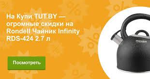 Отзывы Rondell Чайник Infinity RDS-424 2.7 л на KUPI.TUT.BY