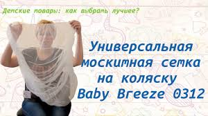 Универсальная <b>москитная сетка</b> на <b>коляску</b> Baby Breeze 0312 ...