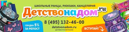 Детствонадом,<b>наборы первоклассника</b> и новогодние | ВКонтакте