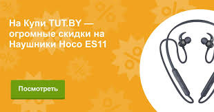 Отзывы Беспроводные <b>наушники Hoco ES11</b> на KUPI.TUT.BY