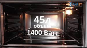 <b>Мини</b>-<b>печь Simfer M</b> 4590 - YouTube