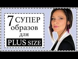 7 СУПЕР ОБРАЗОВ ДЛЯ ЖЕНЩИН PLUS SIZE | МОДА ДЛЯ ...