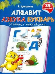 "Книга: ""Алфавит. <b>Азбука</b>. Букварь с <b>наклейками</b>"" - Валентина ..."