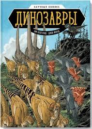 <b>Научный комикс Динозавры</b> - купить по цене 619 руб в интернет ...