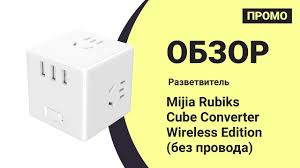 <b>Разветвитель Xiaomi Mijia</b> Rubiks Cube Converter Wireless Edition ...