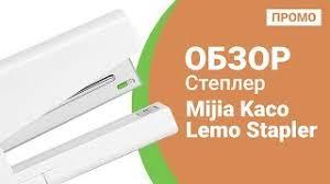 <b>Степлер Xiaomi Mijia Kaco</b> Lemo Stapler - Промо обзор! – Румиком