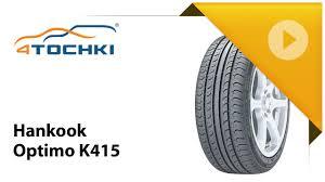 <b>Летние шины Hankook</b> Optimo K415 - 4 точки. Шины и диски ...