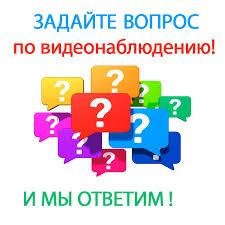Частые вопросы и ответы по видеонаблюдению - все вопросы