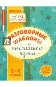 """Книга: """"<b>Разговорные</b> шаблоны английского языка. 2-4 классы ..."""
