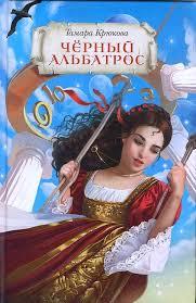 <b>Чёрный альбатрос</b> - скачать книгу автора <b>Крюкова</b> Тамара ...