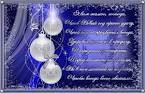 Открытка с поздравлениями с новым годом коллегам