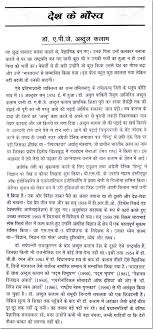 abdul kalam essay dr apj abdul kalam essay for students kids and biography of ldquodr a p j abdul kalamrdquo in hindi