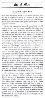 abdul kalam essay dr apj abdul kalam essay for students kids and biography of dr a p j abdul kalam in hindi
