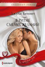Книги <b>Джули Беннет</b> - бесплатно скачать или читать онлайн без ...