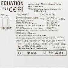 <b>Водонагреватель накопительный</b> Equation-50 вертикальный, 50 ...