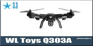 <b>WL Toys Q303A</b> FPV <b>квадрокоптер</b> с хорошей комплектацией