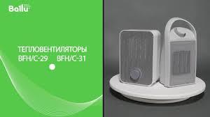 Обзор <b>тепловентиляторов Ballu BFH</b>/<b>C</b>-29 и <b>BFH</b>/<b>C</b>-31 - YouTube