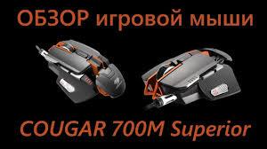 Обзор игровой <b>мыши</b> Cougar 700M Superior - YouTube