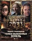 Андрей гребенщиков метро 2033 голоса выжженных земель