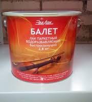 <b>Лак</b> паркетный Балет (матовый) 2,8 кг – купить оптом и в розницу ...