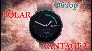 Обзор <b>POLAR VANTAGE V</b> на русском языке! - YouTube