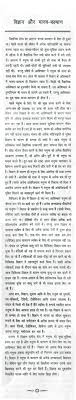 essay on importance of science in hindi