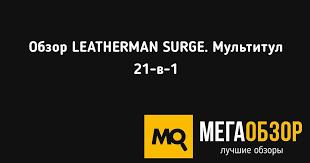 Обзор <b>LEATHERMAN SURGE</b>. <b>Мультитул</b> 21-в-1 - MegaObzor