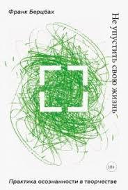 "Книга: ""<b>Не упустить свою жизнь</b>. Практика осознанности в ..."