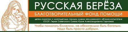 Благотворительный фонд «<b>Русская</b> Берёза» | ВКонтакте
