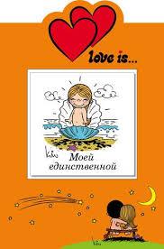 Love is? Моей единственной – купить по цене 170 руб. в ...