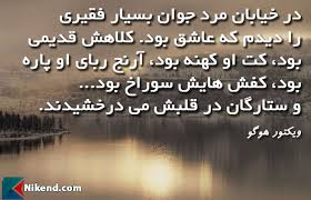 Image result for ‫ویکتور هوگو‬‎