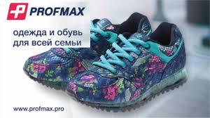 Купить одежду и обувь по каталогу магазина Profmax