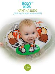 <b>Круг надувной на шею</b> для купания новорожденных и малышей ...