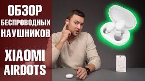 Xiaomi Mi AirDots, беспроводные <b>наушники Mi</b> AirDots против ...