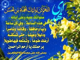 Image result for سلامٌ على الغائبِ المُنتظَرْ سلامٌ يُحاكي نسيمَ السَّحَرْ