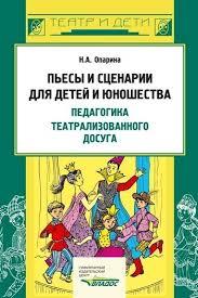 Нина <b>Опарина Пьесы сценарии</b> для детей и юношества ...