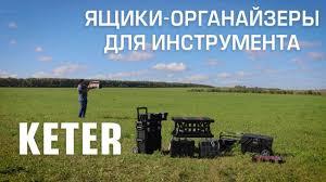 Ящики-органайзеры для инструмента <b>KETER</b> - YouTube