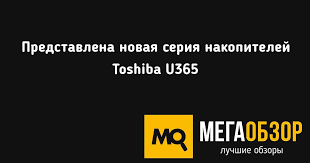 Представлена новая серия <b>накопителей Toshiba</b> U365 ...