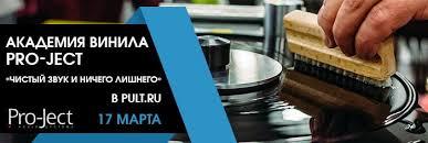 Мастер-класс от бренда <b>Pro</b>-<b>Ject</b> в PULT.ru Казань - Новости ...