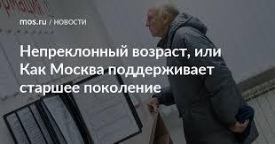 Непреклонный возраст, или Как Москва поддерживает старшее ...