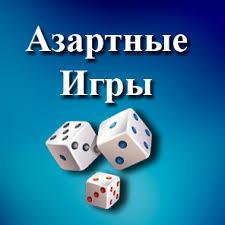 Картинки по запросу азартные игры картинки