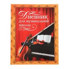 """<b>Дневник для музыкальной школы</b> """"Композиция"""", твердая обложка ..."""