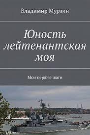 владимир алексеевич мурзин юность лейтенантская моя мои первыешаги