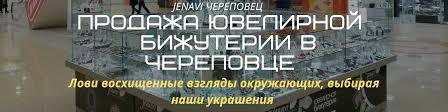 Ювелирная <b>бижутерия Женави</b> (<b>Jenavi</b>) г. Череповец | ВКонтакте